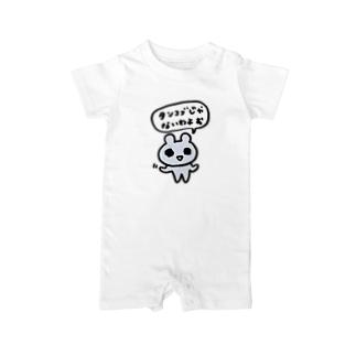 タンコブじゃないわよぉ Baby rompers