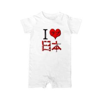 アイラブ日本 Baby rompers