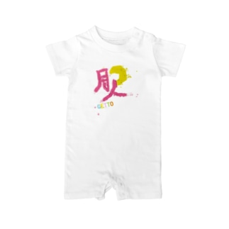 GETTO Baby rompers