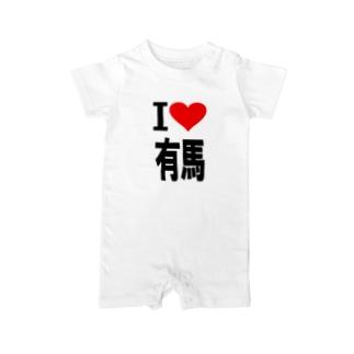 愛 ハート 有馬 ( I  Love 有馬 ) Baby rompers