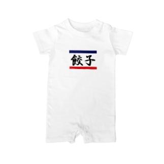 餃子 青赤 Baby rompers