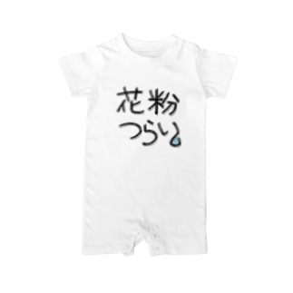 funny friendsの花粉つらい Baby rompers