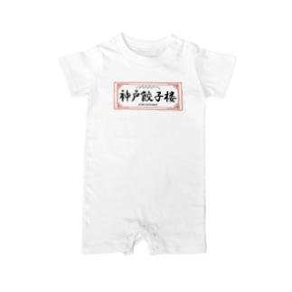 神戸餃子楼看板グッズ Baby rompers