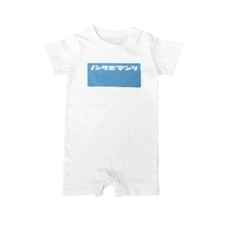 ノンサポ電子[blue] Baby rompers