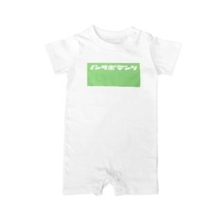 ノンサポ電子[green] Baby rompers