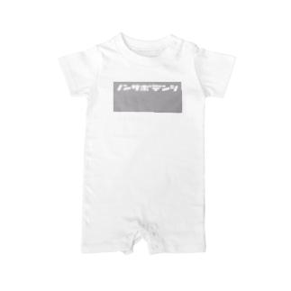 ノンサポ電子[gray] Baby rompers