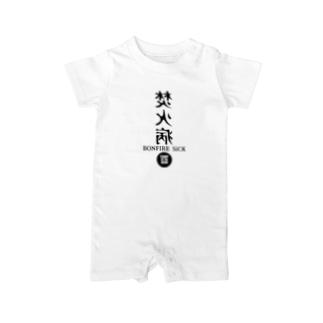 焚火病 A Baby rompers