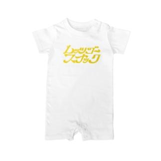 【スナック慶子】レッツゴースナックロゴ/黃 Baby rompers