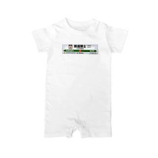鉄道博士 / Dr.Railwayの鉄道博士駅名標(JR東日本タイプ) Baby rompers