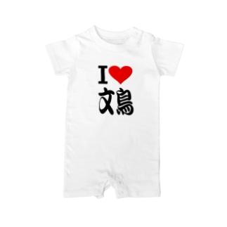愛 ハート 文鳥 ( I  Love 文鳥 ) Baby rompers