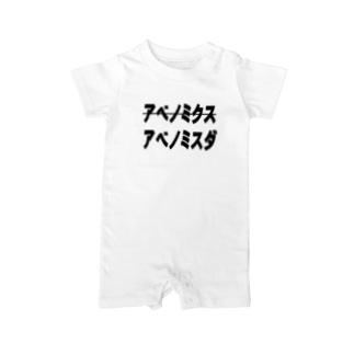 xアベノミクス●アベノミスダ Baby rompers