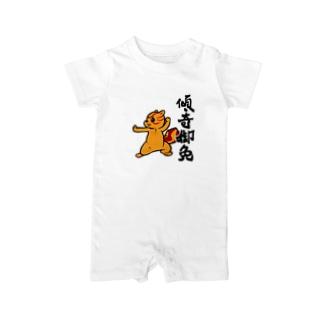 【傾奇御免】傾奇リス(カブキ) Baby rompers