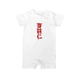 斉藤仁 Baby rompers