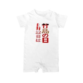 竹島の日 Baby rompers