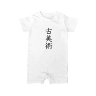 古美術 Ko-bijutu Baby rompers