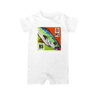 F!SH MOM【ブリ・鰤】魚のイラスト Baby rompers