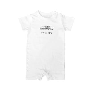 戸松 HPB 2 Baby rompers