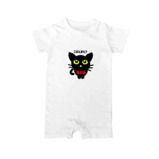 CAT(黒猫)ごはんまだ? Baby rompers
