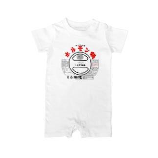 ナガラ食品ホルモン鍋デザイン Baby rompers