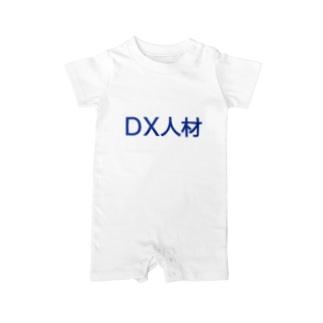 DX赤ちゃん Baby Rompers