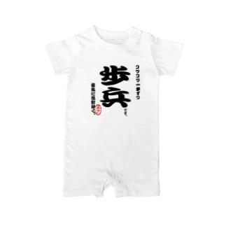 将棋シリーズ 歩兵 Baby rompers