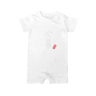 家族シリーズ:次男(白字) Baby rompers
