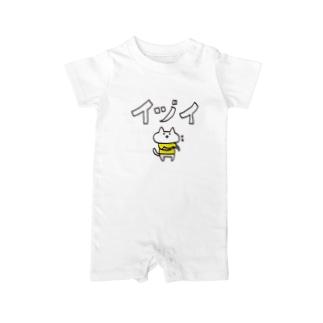 宮城の方言【いづい】 Baby rompers