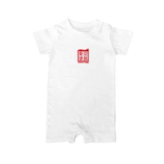 東京塗装 Baby rompers