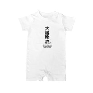 大器晩成:Four character idiom /四字熟語 Baby rompers