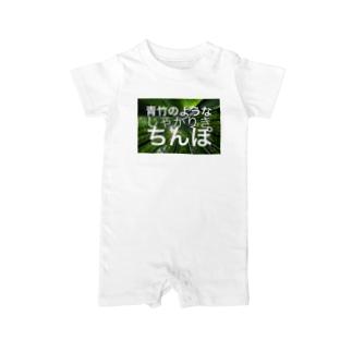 青竹のようなしゃかりきちんぽ Baby rompers