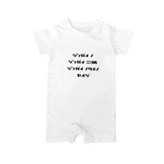 <BASARACRACY>人外の人外による人外のための政治(カタカナ・黒) Baby rompers