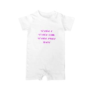 <BASARACRACY>人外の人外による人外のための政治(カタカナ・ピンク) Baby rompers