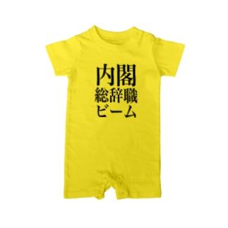 内閣総辞職ビーム・黒字 Baby rompers