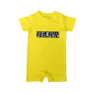 母乳育児 Baby rompers