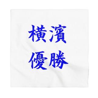 横浜優勝 Bandana
