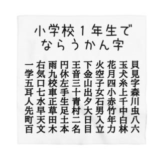 小学校1年生で習う漢字(黒字) Bandana