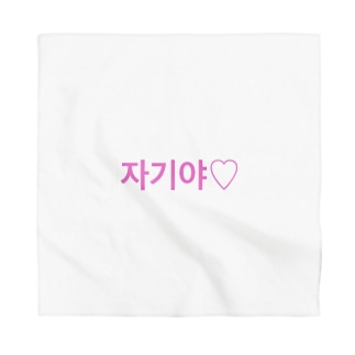 ♡Hanuru´s shop♡のよく使うひとこと韓国語!자기야♡ver. Bandana