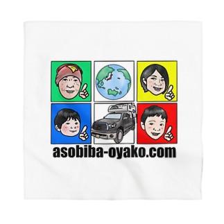 地球が遊び場〜世界一周 親子旅〜 Bandana