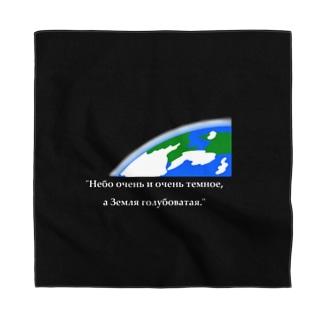 地球は青かったブランケット Bandana