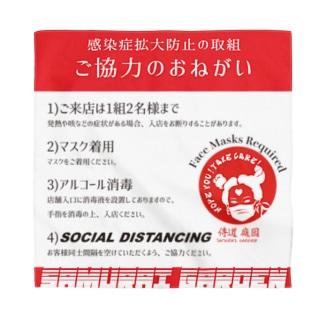 iiTAI-DAKE    -  イイタイダケ  -の洗える!店頭用感染症対策呼びかけPOP Bandana