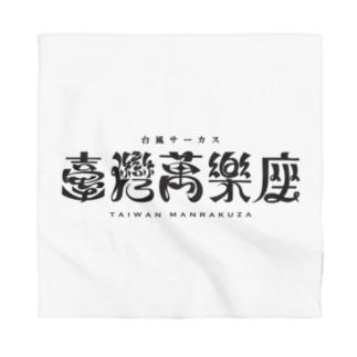 🌴🌴大村阿呆のグッズ広場🌴🌴の台風サーカス「🇹🇼臺灣萬樂座🇹🇼」の Bandana