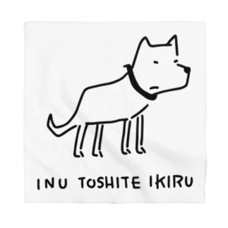 イヌとしてイきる 犬イラスト  Bandana