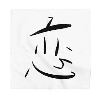 漢字みたいなキャラクターシリーズvol1 Bandana