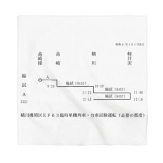 横川機関区箱ダイヤ(臨時短期列車)(黒) Bandana