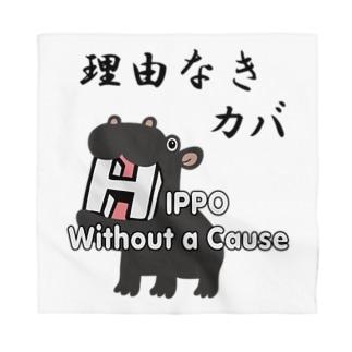 理由なきカバ (ロゴ付きバージョン) Bandana