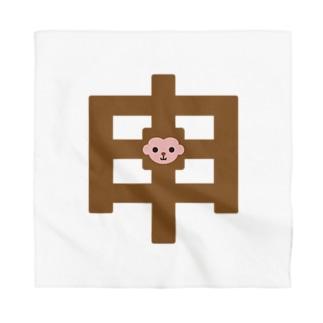 干支字-申- Bandana