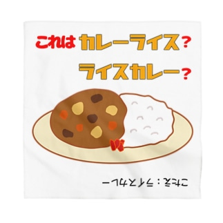 カレーライスか?ライスカレーか?(タイプ②) Bandana