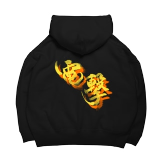 電撃 Big Hoodies