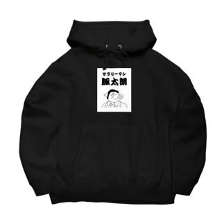 サラリーマン豚太朗(ぶたたろう)!! Big Hoodies