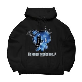 【各10点限定カラー】クマキカイ(1 / nega / No longer needed me...?) Big Hoodies